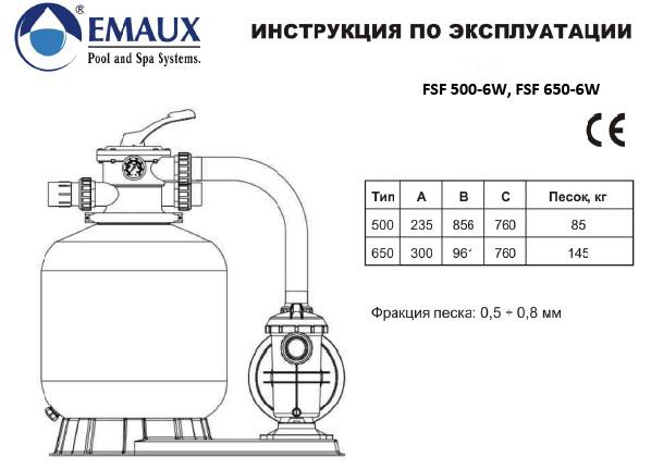 Emaux инструкция на русском - фото 3