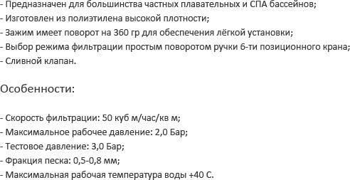 Emaux инструкция на русском - фото 11